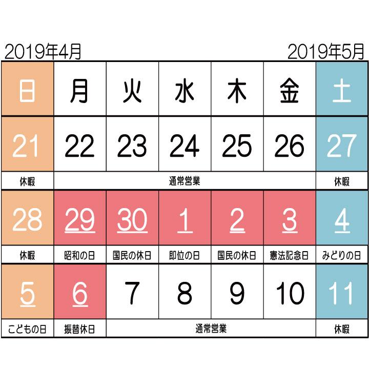 ゴールデンウィーク営業予定2019
