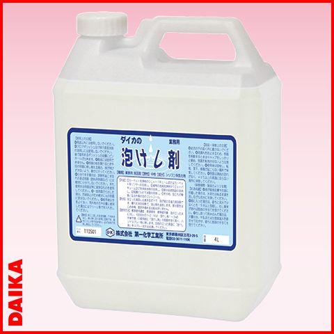 泡けし剤 4L