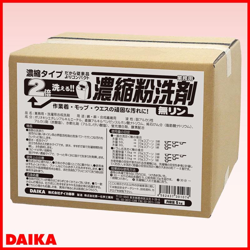 ダイカ濃縮粉洗剤