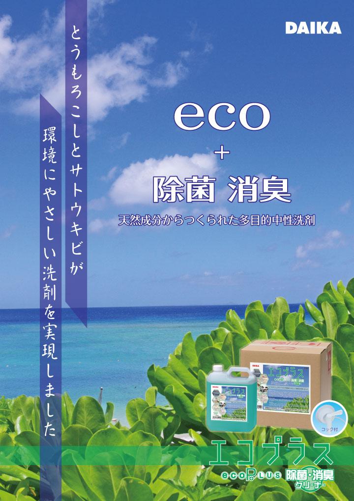 カタログ:エコプラス除菌消臭クリーナー表
