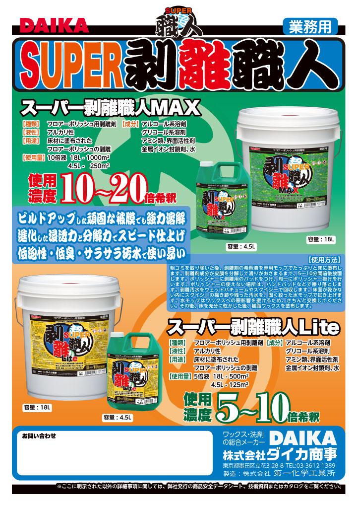 カタログ:スーパー剥離職人MAX・Lite