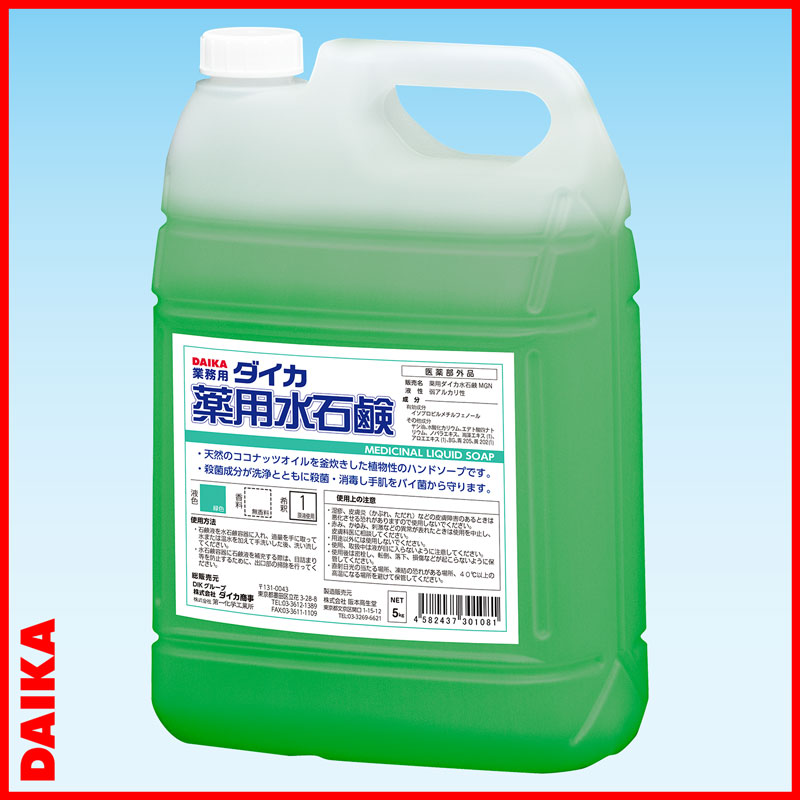薬用水石鹸MGN 5kg
