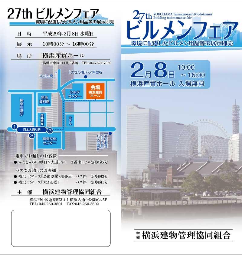 第27回横浜ビルメンフェア