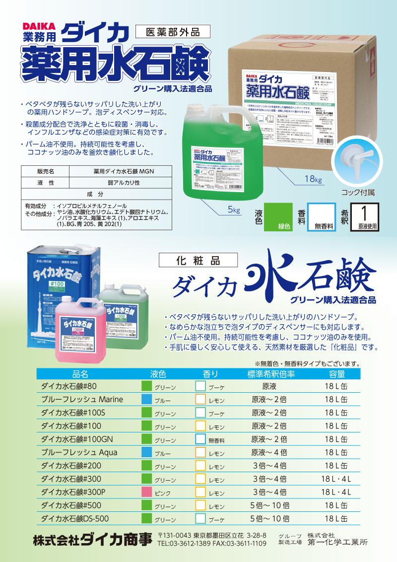カタログ:ダイカ水石鹸