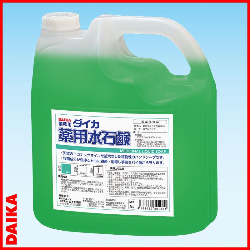 薬用ダイカ水石鹸MGN_5kg