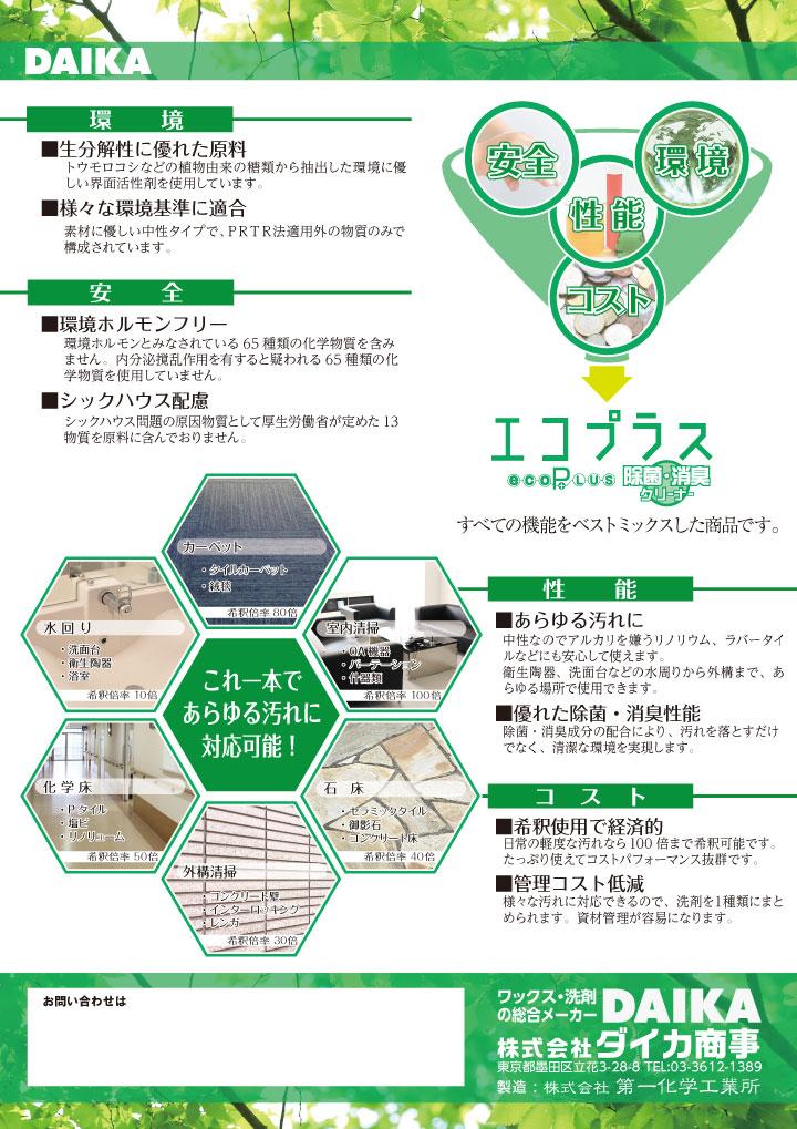 カタログ:エコプラス除菌消臭クリーナー裏