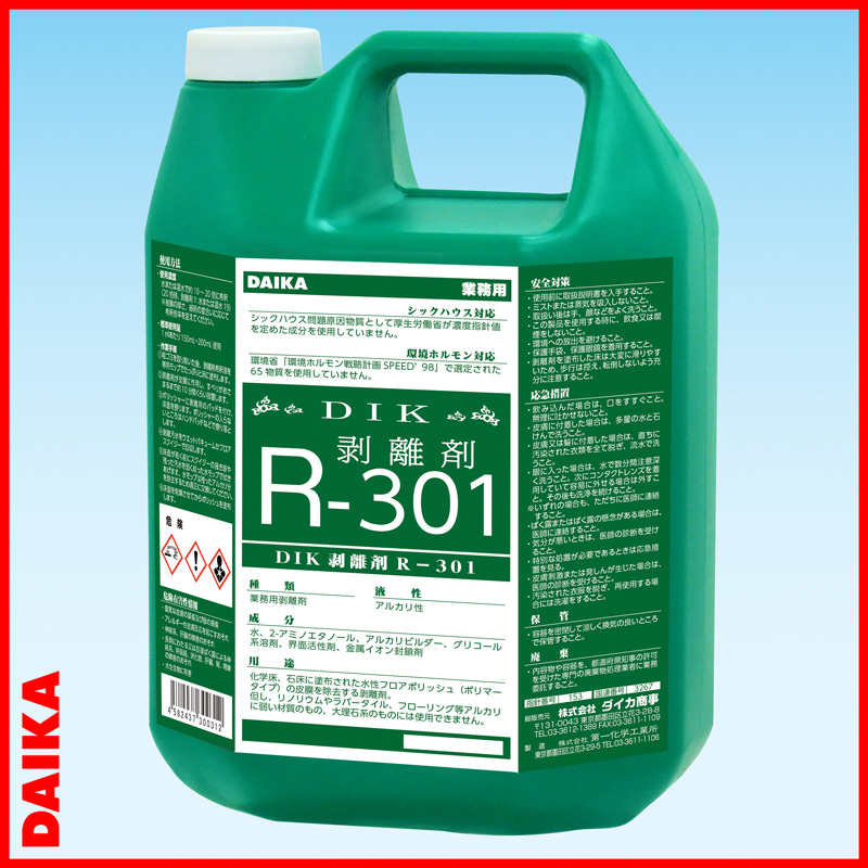 DIK剥離剤R301_4.5L