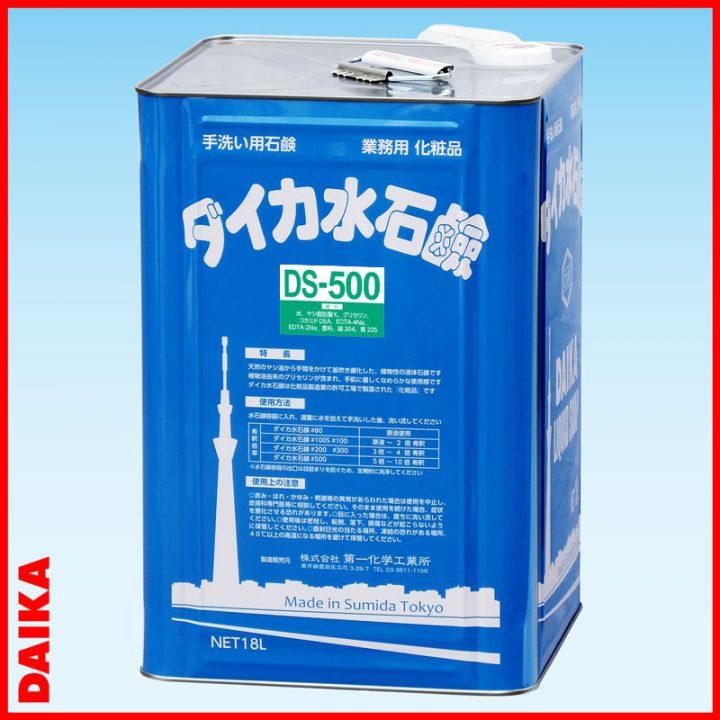 ダイカ水石鹸DS-500_18L