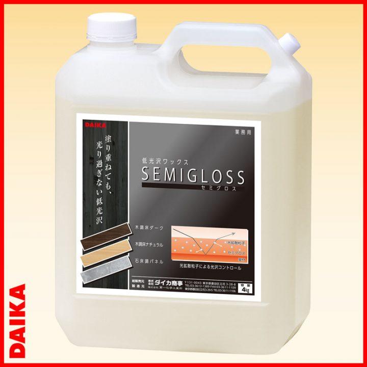 セミグロス 4kg