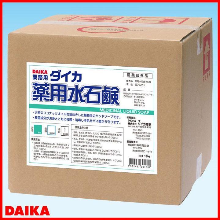薬用ダイカ水石鹸MGN 18kg