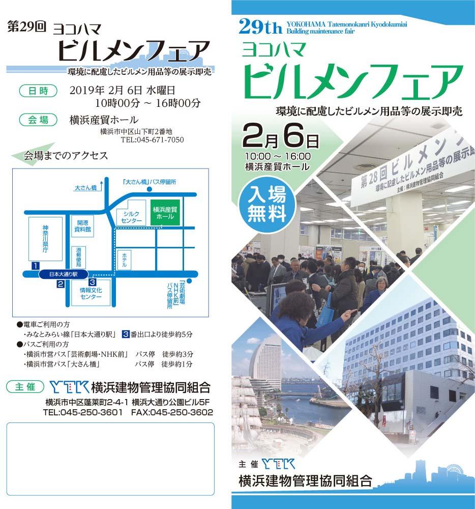 第29回横浜ビルメンフェア