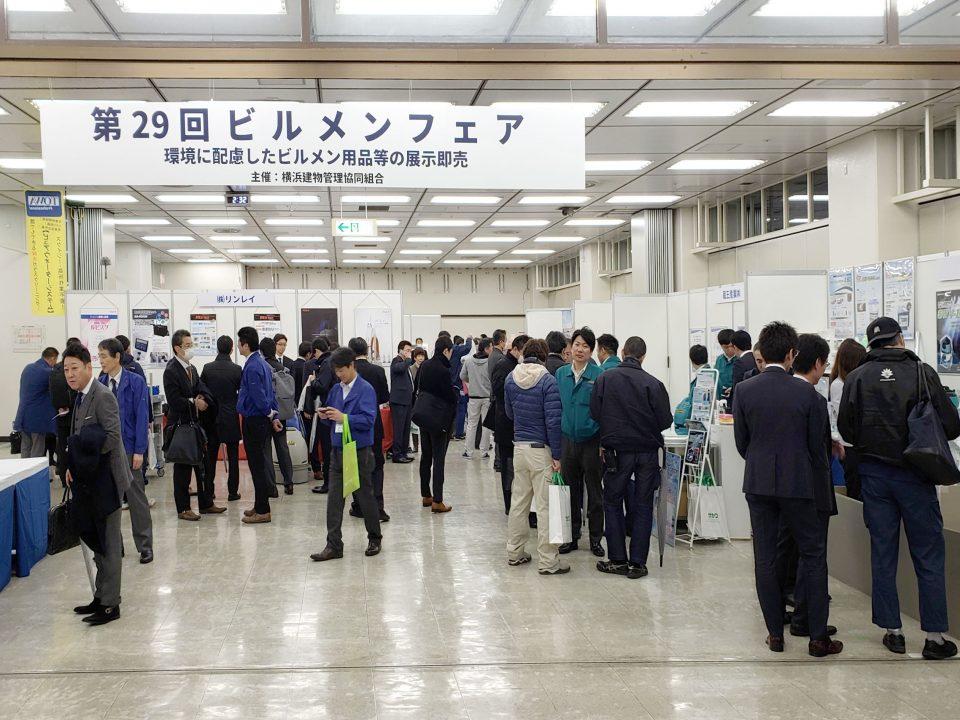 横浜ビルメンフェア2019会場風景1