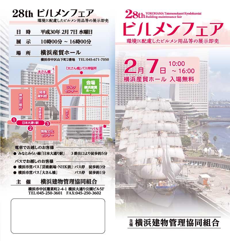 第28回横浜ビルメンフェア2018
