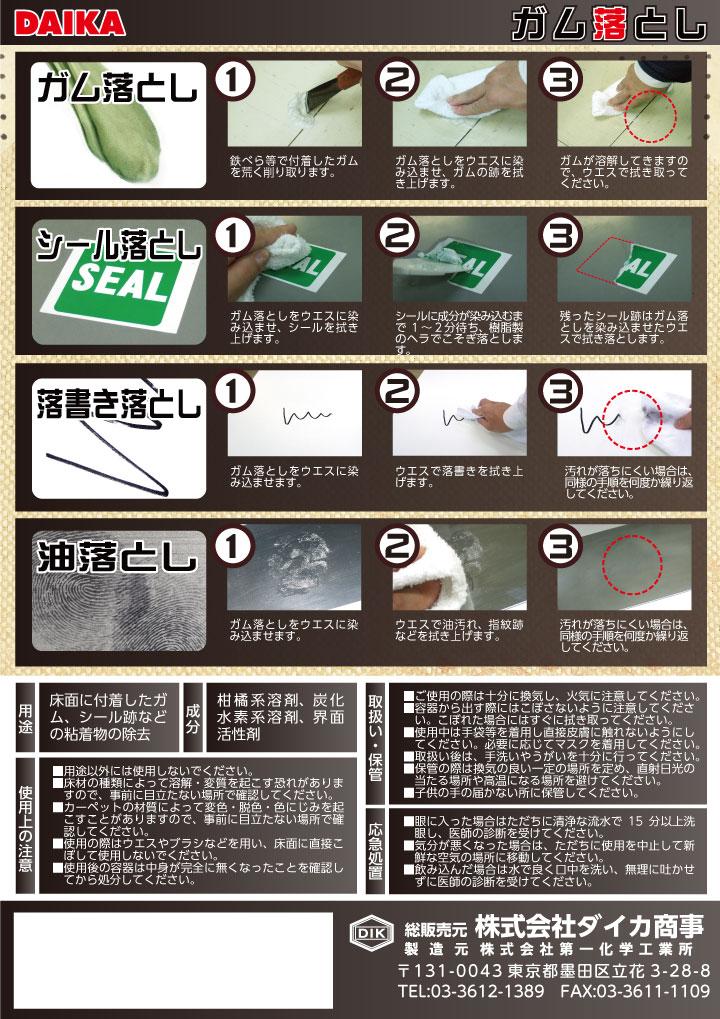カタログ:ガム落とし(裏)