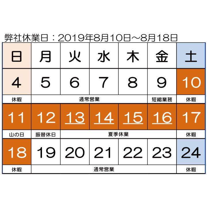 夏季休業2019